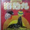 香港保和堂海狗丸